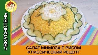 Салат Мимоза с рисом и сыром Мимоза с Сайрой Очень вкусный салат