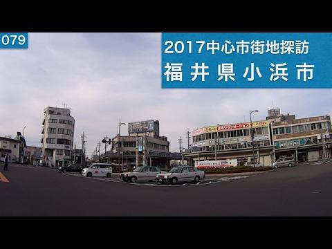 2017中心市街地探訪079・・福井県小浜市
