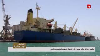 عشرون شركة حوثية تهيمن على السوق السوداء للوقود في اليمن     | تقرير يمن شباب