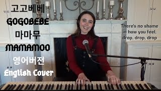 [English Cover] gogobebe () - MAMAMOO () - Emily Dimes
