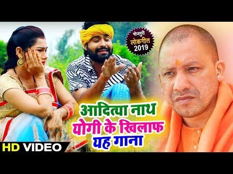 आदित्यनाथ योगी के खिलाफ यह गाना हो रहा #Viral - #Video - Lado Madhesiya , Khushboo Raj