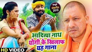 आदित्यनाथ योगी के खिलाफ यह गाना हो रहा #Viral - # - Lado Madhesiya , Khushboo Raj