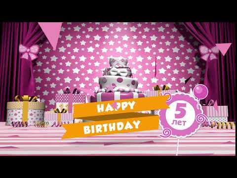 Футаж для детского Дня рождения: 5 лет девочке