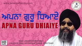 Apna Guru Dhiaiye | Bhai Lakhwinder Singh | Darbar Sahib | HD Audio | Keertan Radio