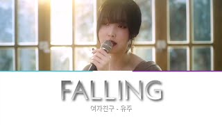 YUJU (여자친구) - Falling - Run On OST LYRICS [ENG/HAN]