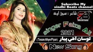 Faiza Ali || Tosan Ahye Piyar || توسان آهي پيار || New Sindhi Song 2020 || 1080