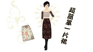 skirt1---超簡單一片裙