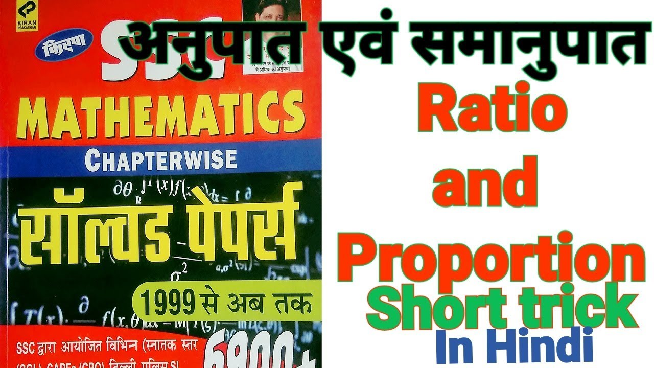 Math Short Tricks Book In Hindi