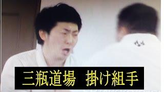 新極真会 福島県支部 三瓶道場 昇級・昇段審査会での「掛け組手(連続組...