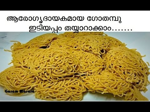 Wheat Idiyappam / Gothambu Idiyappam / Wheat Flour String Hoppers