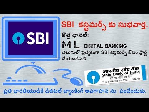SBI DIGITAL BANKING AWARENESS IN TELUGU