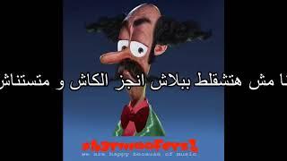 Lyrics - Sharmoofers - Hakhod Ha2y - كلمات - شارموفرز - هاخد حقي