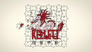 Kellett School 啟歷學校