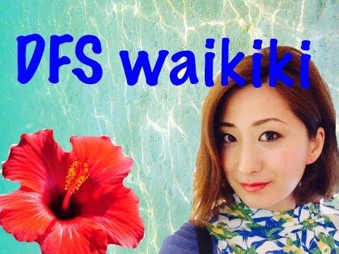 DFS!Hawaii Trip Part2★ ハワイ女子旅パート 2