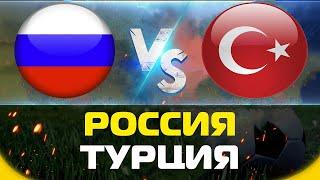 Сборная России сильнее турецкой мнение иностранцев