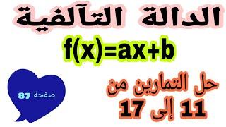 حل اتمارين 11 و12 و13 و14 و15 و 16 و17 صفحة 87 الدالة التآلفية رياضيات رابعة متوسط الجيل الثاني