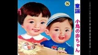 (童謡 ) 小鳥の赤ちゃん ないしょ話 (二曲)