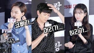촬영 중 부상 입은 강동원, 한예리, 한효주 : 영화