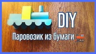 dIY Паровозик из картона/ DIY Cardboard train