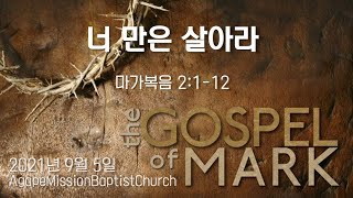 2021 0905 너 만은 살아라 | 마가복음 2:1-12 | 김현수 목사