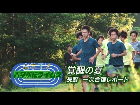 青学駅伝タイムズ_No.9「覚醒の夏 〜長野・夏合宿レポート〜」