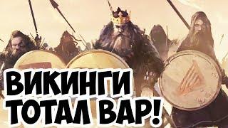 Новый Исторический Total War Saga - Thrones of Britannia