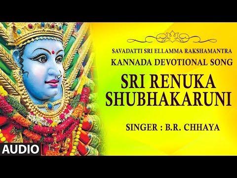 Sri Renuka Shubhakaruni Song | Savadatti Sri Ellamma Rakshamantra | Nandu Honap | Yellamma Devi Song