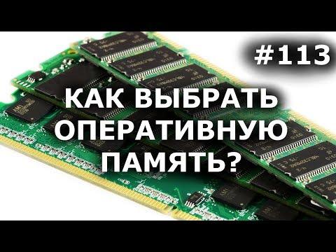 Как узнать какую частоту оперативной памяти поддерживает процессор