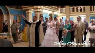 Свадьба это..........