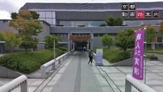 市バスで行く「京都市勧業館・みやこめっせ」