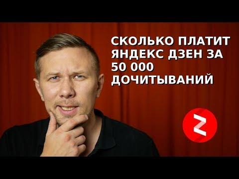 Сколько платит Яндекс Дзен за 50 000 дочитываний? Заработок на своем канале