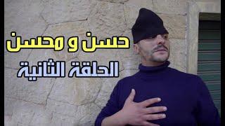 حسن ومحسن في سلسلة دهب - الحلقة الثانية 2 - Hassan Mohssin
