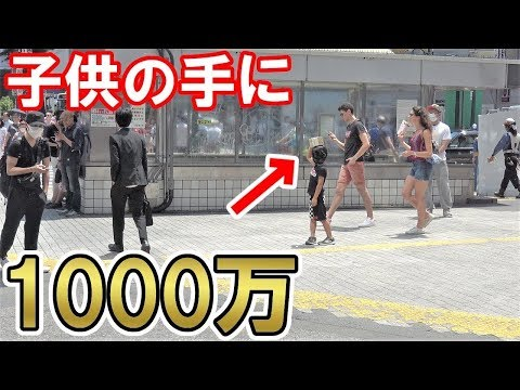 Kid holding 10 million yen cash on the street! | Social Experiment | Raphael Japan