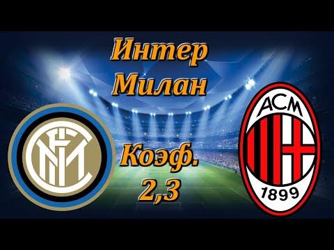 Интер - Милан / Прогноз и Ставки на Футбол 17.10.2020 / Италия : Серия А