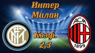 Интер Милан Прогноз и Ставки на Футбол 17 10 2020 Италия Серия А