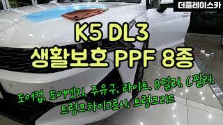 K5 DL3 생활보호 PPF 8종_도어컵,도어엣지,주유…