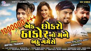 Shital Thakor | Ek Chhokaro Thakor No Mane Bahu Game Se | HD Video Song | Shreya Film Media