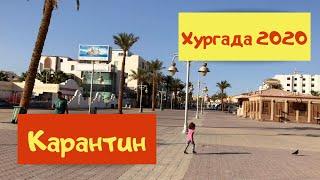 Хургада на карантине Улицы отели магазины без туристов Египет 2020