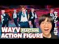 イケメン+スーツ+セクシー!最高!!WayV 威神V 'Action Figure'をリアクション!