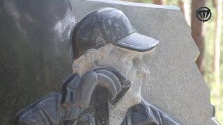 Открытие памятника на могиле  Валерия Белоусова