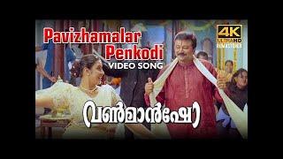 Pavizhamalar Penkodi  Song | One Man Show - MG Sreekumar | Chithra | Jayaram