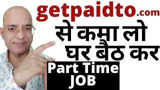 Work from home | Good income part time jobs | getpaidto.com | paypal | freelance | पार्ट टाइम जॉब