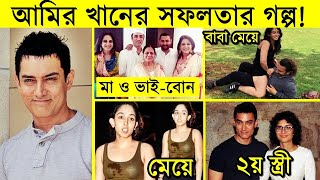 Aamir Khan lifestyle - aamir khan movies - Bollywood celebrities' - shah ruk khan vs aamir khan-