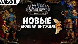 Битва за Азерот: Новые модели оружия!