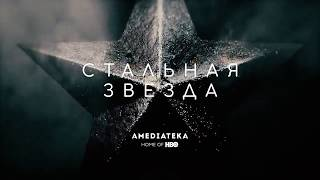 Стальная звезда 1 сезон (сериал) - Full Hd Трейлер на русском (2017)