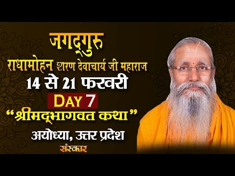 Shrimad Bhagwat Katha By Radha Mohan Ji - 20 February | Ayodhya | Day 7 |