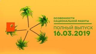 Особенности национальной работы - 4 сезон - 16 выпуск - Страна Инков
