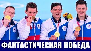 Олимпиада 2020 в Токио Фантастическая победа российских мужчин гимнастов в командных соревнованиях