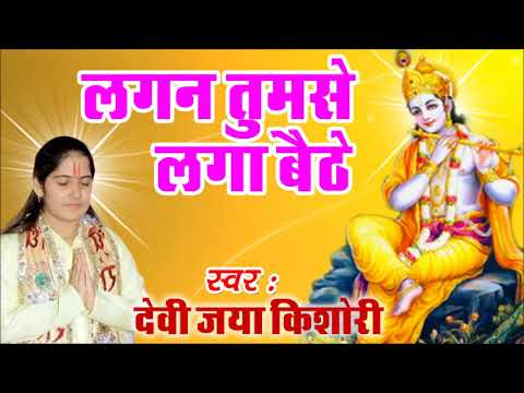 Lagan Tumse Laga Baithe - Hit Krishna Bhajan -Jaya Kishori Ji - Bhakti Bhajan 2018