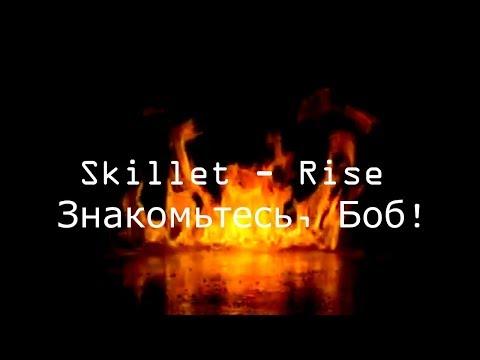 skillet rise смотреть клип